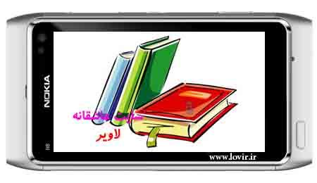 دانلود کتاب الکترونیکی برای موبایل